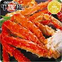 タラバ蟹 解凍 通販
