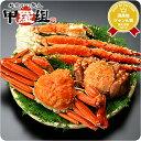 特大サイズを厳選!特選三大蟹セット(ずわい蟹&たらば蟹&毛蟹)送料無料