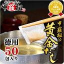【徳用50包入り】かにしゃぶ、かに鍋、雑炊に♪黄金だし7.5g×10包×5袋[ゆうメールに限り送料無料]