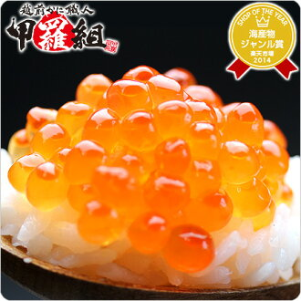 Before the price hike. Gifts & end early discount $ 2499! Marinade salmon ROE 250 g! * From 12 / 1 to 3240.