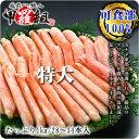 特大ボイルずわいがに棒肉1kg(IQFバラ凍結4L/28〜34本入り)[送料無料]