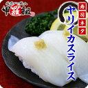 \寿司ネタ用/ヤリイカスライス(15g×20枚入り)【いか】【イカ】【烏賊】
