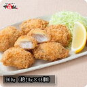 ひとくち白身魚のチーズフライ960g(約20g×48個入)
