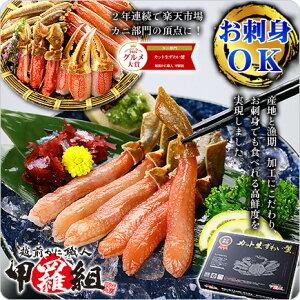 【生食OK】特大カット生ずわい蟹(高級品/黒箱)内容量1000g/総重量1300g[送料無料]約4人前【カニ】【かに】【蟹】【カニしゃ・・・