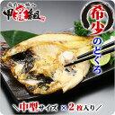 『幻の魚』『白身のトロ』高級魚のどぐろの干物の2尾セット!【ノドグロ】【とろ】【干物】【一夜干し】