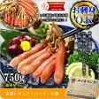 【生食OK】カット生ずわい蟹(定番レギュラーパック/白箱)[送料無料]内容量750g/総重量1000g 約3人前 カニ かに 蟹 あす楽 お歳暮