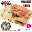 お試し一人前♪【生食OK】カット生ずわい蟹250g(総重量300g)【鍋】【かに鍋】【蟹鍋】【カニしゃぶ】