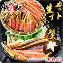 楽天1位の訳ありカット生ずわい蟹[加熱用]たっぷり1kg(総重量1.2kg)3〜4人前【かに】【カニ】【蟹】