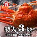 【業務用/産地箱】特大ボイルずわいがに姿3kg(750g前後...