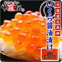 北海道産の完熟卵使用!極上いくら醤油漬け250g(約3人前)...