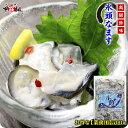 天然コラーゲンたっぷり♪北国の高級珍味!氷頭なます(鮭軟骨の酢和え)業務用たっぷり500g