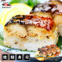 脂ののった肉厚な焼さばと酢飯のハーモニー♪【福井名物】焼さば寿司×1本(8貫/カット