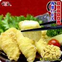 電子レンジでチン♪肉厚いか天ぷら山盛り1kg食べ放題!