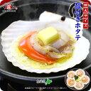 海鮮BBQにもってこい♪天然殻付き生ほたて特大サイズ(殻幅12〜13cm)×10 枚入り【帆立】【ほたて】【ホタテ】【バー…