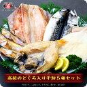 送料無料2,999円お試しセール!【実店舗でも大人気】のどぐろ入り高級干物セット5種(