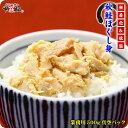北海道産の一級品銀毛使用!秋鮭ほぐし身たっぷり500g