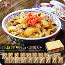 大盛牛丼1食あたり300円!しかも送料無料!冷凍牛丼の具(具だくさん&つゆだく185g×20袋)