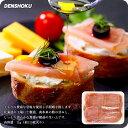 破格値の送料無料3,999円!生ハムたっぷり1kg(約130枚入り)食べ放題♪※小分け冷凍可能です。加工地:北海道
