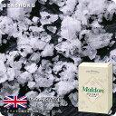 世界の有名シェフや英国王室が愛用する高級天然海塩 マルドン シーソルト(Maldon SEA SALT)250g