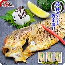 京料理の高級食材!若狭のぐじ(甘鯛)西京漬け3尾(約250g前後)真空パック