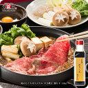 肉のひぐちオリジナル すき焼き 割り下 340ml すき焼きのたれ