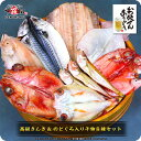 父の日 ギフト プレゼント 高級魚きんき&のどぐろ入り干物8セット(きんき、のどぐろ、金目鯛、縞ほっ