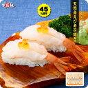 完売次第終了!45%OFFセールで送料無料1,247円!更に2個で400円OFF!3個で900円OFFクーポンあり!回転寿司や居酒屋に納品している天然赤エビ寿司用開きたっぷり20枚入り