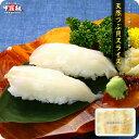 回転寿司や居酒屋に納品している天然つぶ貝スライス業務用20枚入り(5g×20枚/100g)ツブ貝