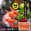 半額セールで送料無料1,999円!日本海の子持ち甘えび特大サイズ500g以上(約30尾入り)
