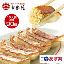 【GWもあす楽】幸楽苑 餃子 標準90個入り 送料無料 冷凍...