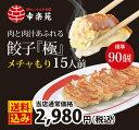【ポイント10倍】餃子 送料無料 標準90個入り 冷凍生餃子 メチャもり 15人前 生餃子