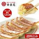 【年間1.8億個販売】 幸楽苑 餃子 標準120個入り 送料無料 冷凍餃子 鮮度抜群製造 冷
