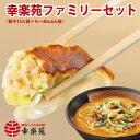 【ポイント10倍】幸楽苑 ファミリーセット(餃子 標準90個入り + 味噌野菜 ラーメン 6
