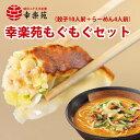 幸楽苑 もぐもぐセット(餃子 標準60個入り + 味噌野菜 ...