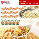幸楽苑 餃子チャーハンセット (餃子 標準60個入り + チャーハン 5袋 ) 送料無料 冷凍餃子