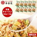 冷凍チャーハン 10袋 チャーハン 炒飯 冷凍炒飯 冷凍 ちゃーはん 同梱 おススメ 冷凍食品 食品