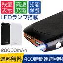 モバイルバッテリー 20000mah 大容量 LEDライト 軽量 iPhone 充電器 薄型 2台同時充電 残量表示LCD LEDランプ 急速 2ポート 携帯 スマ..
