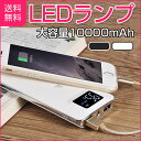 モバイルバッテリー 10000mAh 大容量 軽量 薄型 2台同時充電 残量表示LCD LEDランプ 急速 充電器 2ポート 携帯 スマホ 充電器 スマートフォン モバイル バッテリー iPhone6s iPhone6 Plus アイホン6 iPhone SE 携帯充電器 白/黒 選択可
