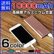 モバイルバッテリー 10000mAh 大容量 極薄型 軽量 高級感アルミニウム合金 2.1A モバイルバッテリー 急速 充電器 スマホ 充電器 スマートフォン モバイル バッテリー iPhone6s iPhone6 Plus アイホン6 iPhone SE 携帯充電器 6色