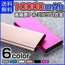 モバイルバッテリー 10000mAh 大容量 極薄型 軽量 高級感アルミニウム合金 2.1A モバイルバッテリー 急速 充電器 スマホ 充電器 スマートフォン ...