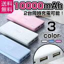 モバイルバッテリー 10000mah 大容量 軽量 極薄型 高級感 2.1A モバイルバッテリー 2台同時充電 急速 充電器 スマホ 充電器 スマートフォン モ...