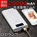 モバイルバッテリー 大容量 軽量 20000mAh 極薄型 高級感 2台同時充電 2.1A モバイルバッテリー 急速 充電器 スマホ 充電器 LED スマートフォン モバイルバッテリー 大容量 軽量 iPhone6s iPhone6 Plus アイホン6 iPhone SE iPhone7 iPhone7 Plus 携帯充電器 05P03Sep16