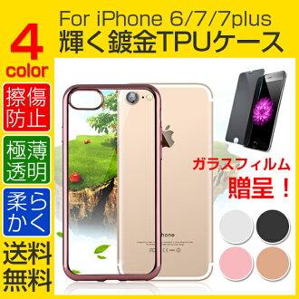 iPhone 案例 7 iPhone7 案例 iPhone7 加上案例 iPhone 矽 iPhone7Plus 案件清除情況軟情況為 iPhone 6 案例 iPhone7 加上覆蓋 iPhone 7 + 案例 iPhone7 + 案例蓋 TPU 明確劃傷的保護塗層處理固體 iPhone7 清晰
