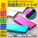 モバイルバッテリー 10000mah 大容量 軽量 極薄 高級感アルミニウム合金 2.1A モバイルバッテリー 急速 iPhone 充電器 スマートフォン iP...
