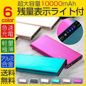 モバイル バッテリー アルミニウム スマート