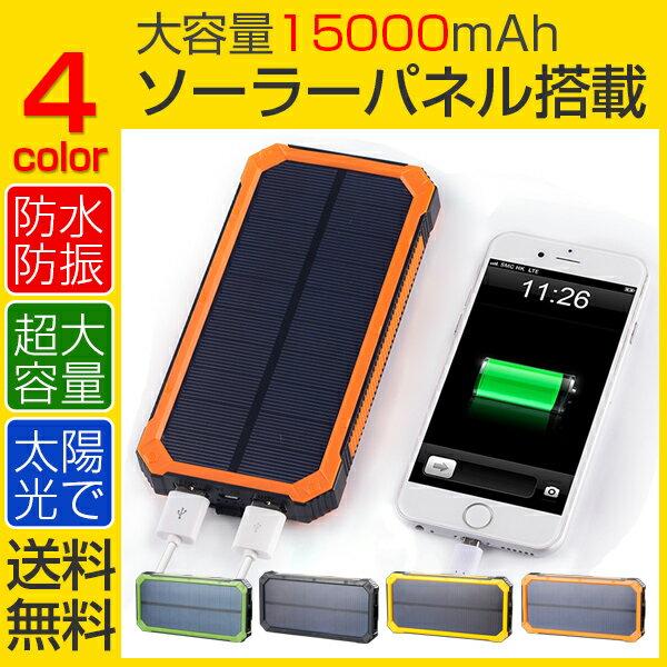 TSUNEO 15,000mAh 2ポート モバイルバッテリー ソーラーパネル
