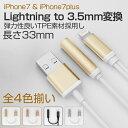 イヤホン 変換 ケーブル iPhone7 iPhone7Plus対応 イヤホン 変換 アダプタ 音楽再生 同時充電 Apple iOSデバイス 3.5mm ヘッドフォンジャック アダプタ Lightning コネクタ 4色 02P05Nov16