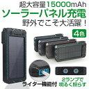 ソーラー モバイル バッテリー スマート