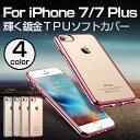 iphone7/7plus ケース シリコン クリアケース ソフトケース iPhone6ケース iphone7ケース iPhone7 ケース iphone7 p...