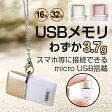 【送料無料】 USBメモリ 大容量 ミニサイズ 16GB 32GB ライトニング PC パソコン メモリUSB 写真 画像 動画 撮影 映画 音楽 コピー 便利 軽量 小型  BXー803